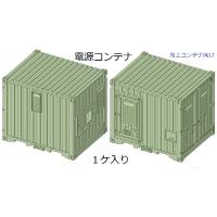 【鉄道模型】1/150 電源コンテナ 改良品