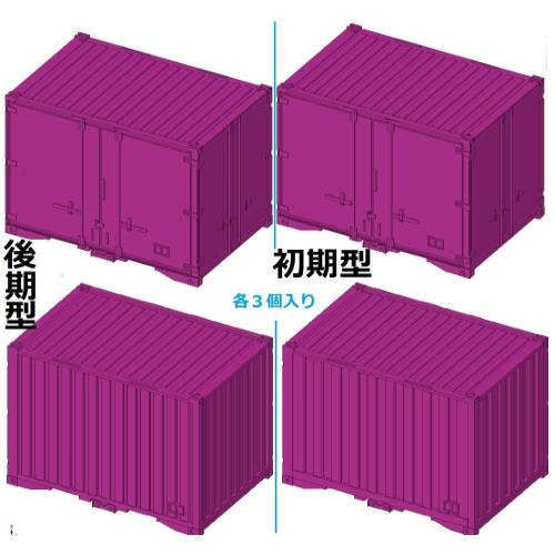 12ft L字開き背高コンテナ 初期・後期3個ずつ 6個入りセット