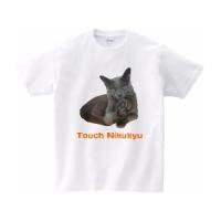 Touch Nikukyu T Sサイズ