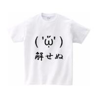 【Mサイズ】DMM mobileの中の人の解せないTシャツ