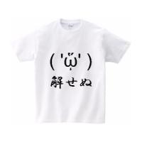 【Sサイズ】DMM mobileの中の人の解せないTシャツ