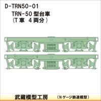 D-TRN50-01:TRN-50台車 4両分【武蔵模型工房 Nゲージ 鉄道模型】