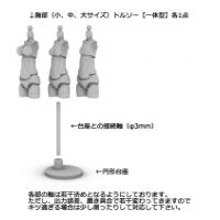 オリジナルフィギュア用 トルソー【一体型】