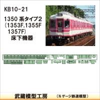 KB10-21:1350系床下機器(タイプ2)【武蔵模型工房 Nゲージ 鉄道模型】