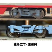 Nゲージ鉄道模型:250系風台車