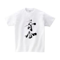 青春Tシャツ M ホワイト