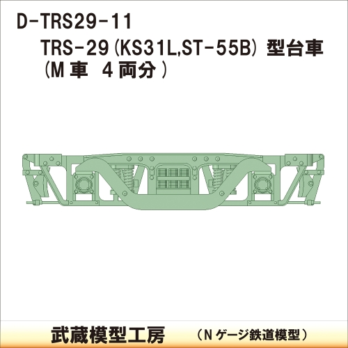 D-TRS29-11:TRS-29(ST-55B)台車 M車用4両分【武蔵模型工房 Nゲージ 】