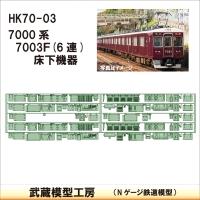 HK70-03:7000系床下機器 7003F(6連)【武蔵模型工房 Nゲージ 鉄道模型】