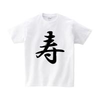 寿Tシャツ S ホワイト