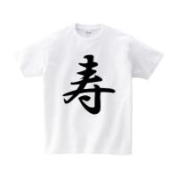 寿Tシャツ L ホワイト