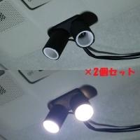 汎用 車内用LEDスポットライトmini 2個セット