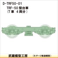 D-TRF50-01:TRF-50台車 4両分【武蔵模型工房 Nゲージ 鉄道模型】