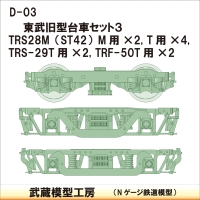 D-03 東武旧型台車セット3【武蔵模型工房 Nゲージ 鉄道模型】