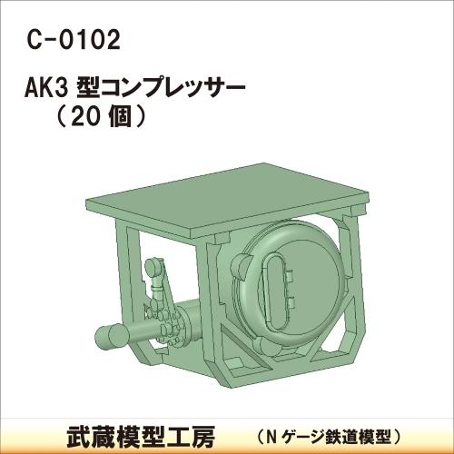 C-0102:AK3型コンプレッサー 20個【武蔵模型工房 Nゲージ 鉄道模型】