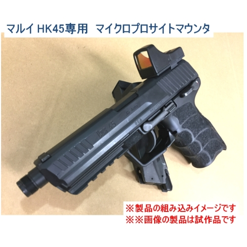 マルイhk45用 マイクロプロサイトマウンタ Dmm Make