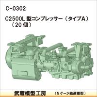 C-0302:C2500L型コンプレッサー タイプA 20個【武蔵模型工房 Nゲージ 鉄道模型】