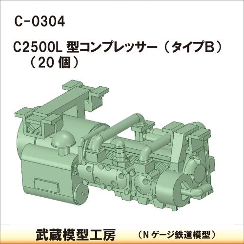 C-0304:C2500L型コンプレッサー タイプB 20個【武蔵模型工房 Nゲージ 鉄道模型】
