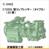 C-0402:C1500L型コンプレッサー タイプA 20個【武蔵模型工房 Nゲージ 鉄道模型】