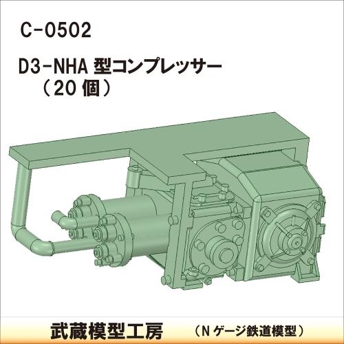 C-0502:D3-NHA型コンプレッサー 20個【武蔵模型工房 Nゲージ 鉄道模型】