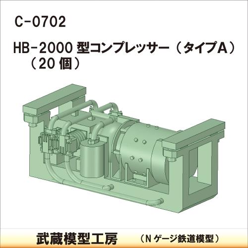C-0702:HB2000型コンプレッサー タイプA 20個【武蔵模型工房 Nゲージ 鉄道模型】