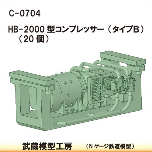 C-0704:HB2000型コンプレッサー タイプB 20個【武蔵模型工房 Nゲージ 鉄道模型】