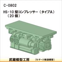 C-0802:HS10型コンプレッサー タイプA 20個【武蔵模型工房 Nゲージ 鉄道模型】