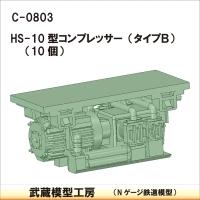 C-0804:HS10型コンプレッサー タイプB 20個【武蔵模型工房 Nゲージ 鉄道模型】