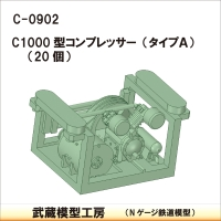 C-0902:C1000型コンプレッサー タイプA 20個【武蔵模型工房 Nゲージ 鉄道模型】