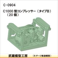 C-0904:C1000型コンプレッサー タイプB 20個【武蔵模型工房 Nゲージ 鉄道模型】