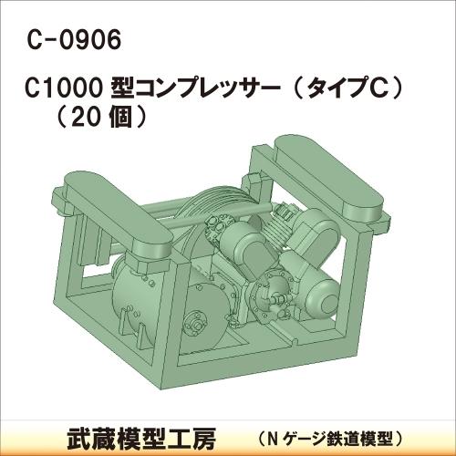 C-0906:C1000型コンプレッサー タイプC 20個【武蔵模型工房 Nゲージ 鉄道模型】