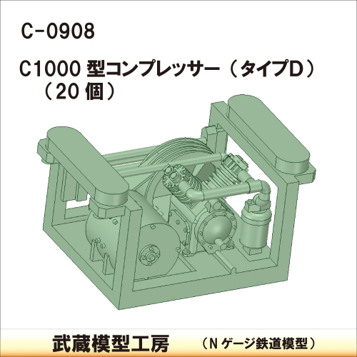 C-0908:C1000型コンプレッサー タイプD 20個【武蔵模型工房 Nゲージ 鉄道模型】