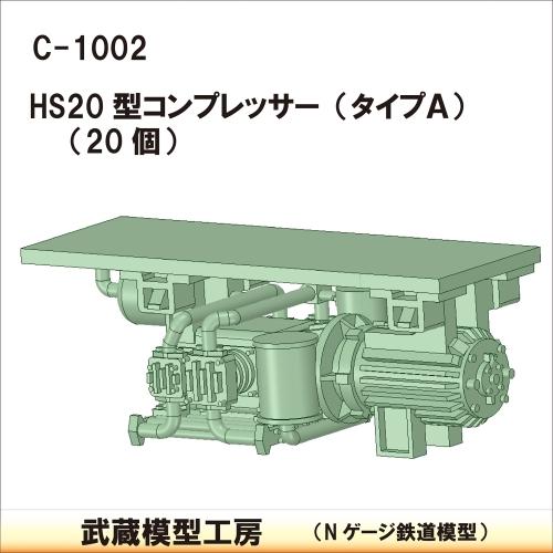 C-1002:HS20型コンプレッサー タイプA 20個【武蔵模型工房 Nゲージ 鉄道模型】