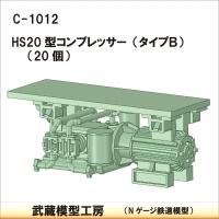 C-1012:HS20型コンプレッサー タイプB 20個【武蔵模型工房 Nゲージ 鉄道模型】