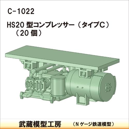 C-1022:HS20型コンプレッサー タイプC 20個【武蔵模型工房 Nゲージ 鉄道模型】