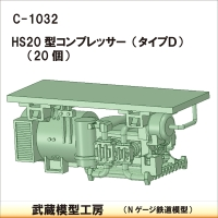 C-1032:HS20型コンプレッサー タイプD 20個【武蔵模型工房 Nゲージ 鉄道模型】