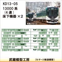KD13-05:13000系4連床下機器×2セット【武蔵模型工房 Nゲージ 鉄道模型】