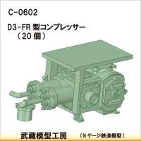 C-0602 D3-FR型コンプレッサー 20個【武蔵模型工房 Nゲージ 鉄道模型】