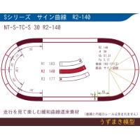 旧)緩和曲線道床素材 NTk-S-TC-S 30 R2-140 Oval