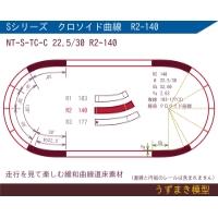 緩和曲線道床素材 NT-S-TC-C 22.5/30 R2-140 Oval
