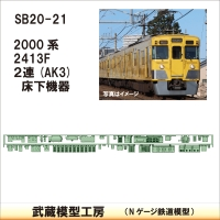 SB20-21:2000系 2連(AK3)床下機器【武蔵模型工房 Nゲージ 鉄道模型】