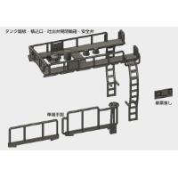 タキ43000準保安対策車 手摺セット(2両分)