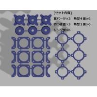 素材キットシリーズ【マルチシュラウド】 11.2(11.1)mmパイプ用ジョイントVer1