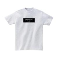 余命即死Tシャツ