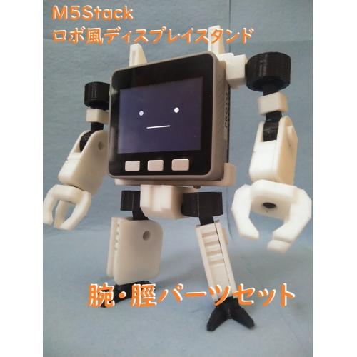 M5Stackロボ風ディスプレイスタンド(腕・脛パーツセット)