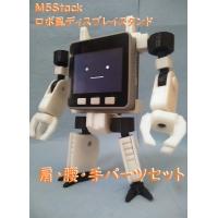 M5Stackロボ風ディスプレイスタンド(肩・腰・手パーツセット)