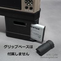 PENTAX Q-S1用グリップ (拡張グリップM収納付) [MRO-GP-QS1-E03]
