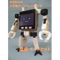 M5Stackロボ風ディスプレイスタンド(関節パーツセット)