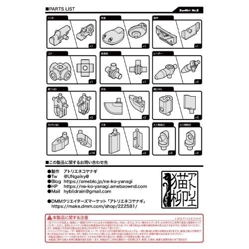3mm軸組み替えフィギュア サンミリ No.02 エッジ