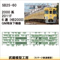 SB25-60:2000系 6連(HB2000)床下GM薄型【武蔵模型工房 Nゲージ 鉄道模型】