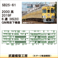 SB25-61:2000系 6連(HS20)床下機器GM薄型【武蔵模型工房 Nゲージ 鉄道模型】
